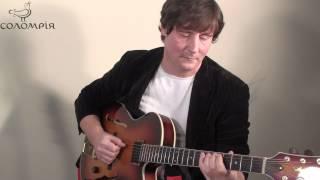 Уроки гитары Сергея Овсяникова: 2