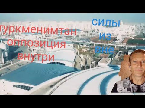 Туркменистан. Оппозиция внутри страны.