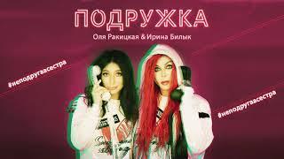 Ольга Ракицкая & Ирина Билык - Подружка (Премьера песни)