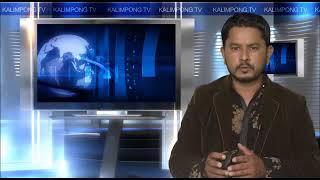 #KTV_KALIMPONG #NEWS #5th_August_2020 #आज_दिनभरिको_समाचार