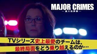 DVD/デジタル【予告編】「MAJOR CRIMES ~重大犯罪課 <ファイナル・シーズン>」8.3リリース/7.20先行デジタル配信開始