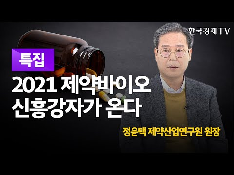 [신년특집] 2021제약·바이오 신흥강자가 등장한다 / 한국경제TV