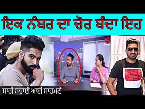 Balraj ਦੇ Parmish Verma ਨੂੰ Tv ਤੇ ਗ਼ਲਤ ਬੋਲਣ ਦੀ ਸਾਰੀ ਸਚਾਈ ਆਈ ਸਾਹਮਣੇ - ਦੇਖੋ ਪੂਰੀ ਵੀਡੀਓ