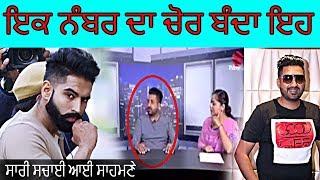 Balraj ਦੇ Parmish Verma ਨੂੰ Tv ਤੇ...