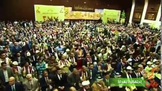 الاحتفالية المركزية لائتلاف دولة القانون بغداد