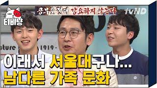 [티비냥] 서울대 집안은 문화도 다르다❓ 서울대 삼부자…