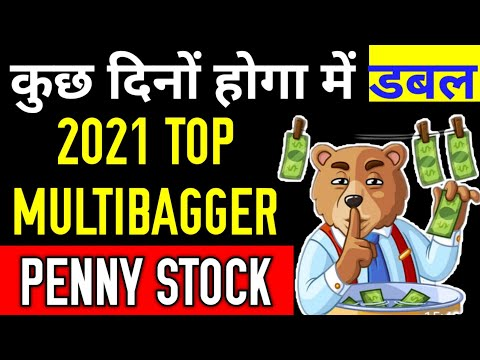 Best Penny Stock 2020 under 10 rs | Best penny stock to buy now | Multibagger Penny stocks