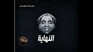 هنا العاصمة |  لميس الحديدي تعرض تسجيل نادر بصوت الفنان الراحل إسماعيل ياسين