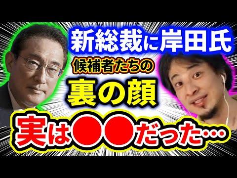 【ひろゆき】自民党総裁選、岸田文雄新総裁を選出。実は裏の顔●●だった…候補者たちの闇【切り抜き/論破】