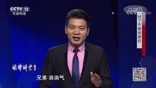 《法律讲堂(生活版)》 20191123 拍了不雅视频后| CCTV社会与法