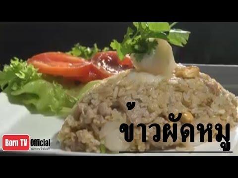 ครัวคุณต๋อย 6 มิ.ย. 57 (2/2) สอนทำข้าวผัดหมู ร้าน ส.โภชนา