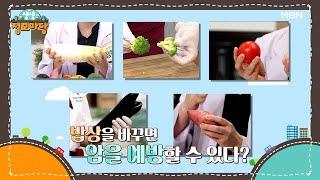 생생 정보마당 [959회] MBN 211005 방송