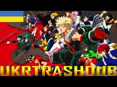 Boku No Hero Academia - 2 опенінг Українською [UkrTrashDub]