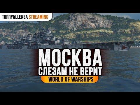 Смотреть ✔️ Москва ⚓ Скажи НЕТ носостоялову! World of Warships онлайн