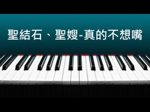 聖結石、聖嫂 - 真的不想嘴 鋼琴版 ( 含琴譜下載 )