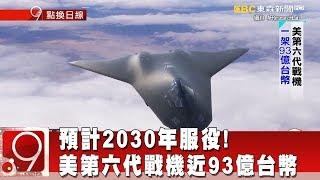 預計2030年服役 F-35不夠看! 美第六代戰機1架近93億台幣《9點換日線》2018.12.17