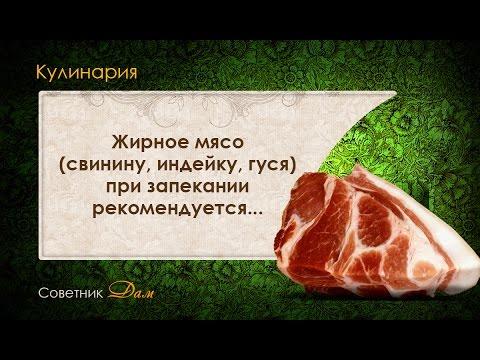 Совет приготовление жирного мяса