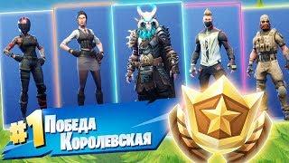 5 СЕЗОН: НОВЫЕ СКИНЫ и БОЕВОЙ ПРОПУСК! [FORTNITE Battle Royale]