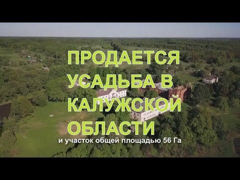 Купить участок в калужской области. Коммерческая недвижимость калужская область.