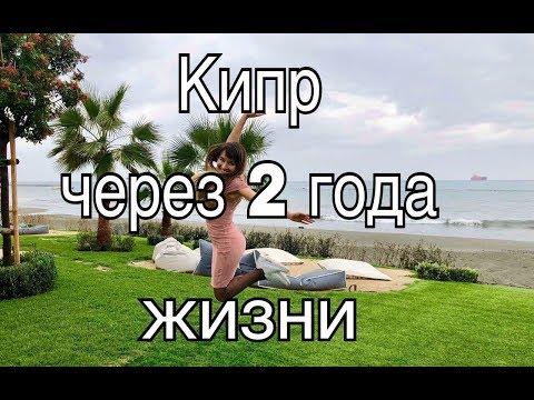 Кипр: впечатления через 2 года жизни. Мои 17 фактов о Кипре: ожидание & реальность и мои новости.