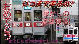 【ファイヤーオレンジ復活!】京成3600形3688Fファイヤーオレンジ塗装車両発車シーン
