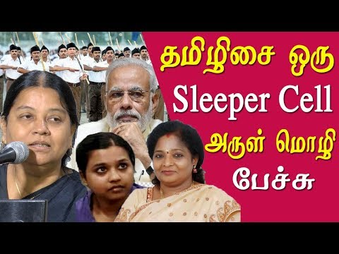 tamil news live ஸ்லீப்பர் செல் தமிழிசை dk arulmozhi speech tamil news live   In a memorial meeting for  kalaignar karunanidhi DK activist , speaker & orator  advocate arulmozhi shared her thoughts on kalaignar karunanidhi, while speaking she said tamilisai is a sleeper cell of tamil community here is a best speech of arulmozhi on tamilisai, h raja , visu bjp,   More tamil news tamil news today latest tamil news kollywood news kollywood tamil news Please Subscribe to red pix 24x7 https://goo.gl/bzRyDm  #tamilnewslive sun tv news sun news live sun news