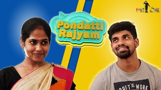 Pondatti Rajyam | Ep 1 | சுடுதண்ணீக்கு எத்தனை விசிலு பா? | Dad's Little Princess | Once More