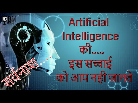 The Danger of ARTIFICIAL INTELLIGENCE | HINDI |