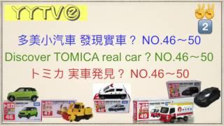 № 46〜50 多美小汽車 發現實車?|TOMICA real car ? |トミカ 実車発見 ?(46 Cast |47 除雪車|48 Police Car|49 麵包車 |50 RS500 )