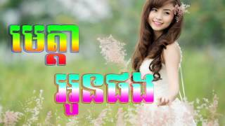Meta Oun Phorng - អកកេស - មេត្តាអូនផង - អកកេះ