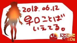 [LIVE] 【002】ファイアードレイクのドーラじゃ!【にじさんじSEEDs】