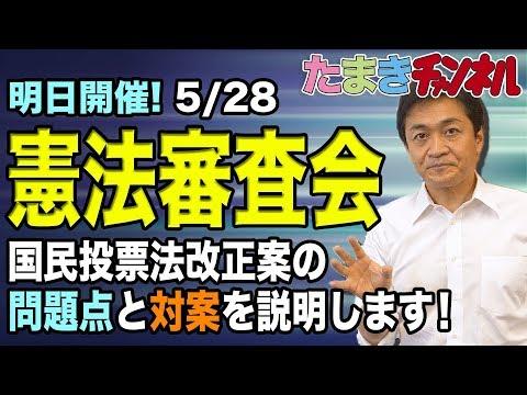 【明日開催】憲法審査会と国民投票法改正案について解説します!