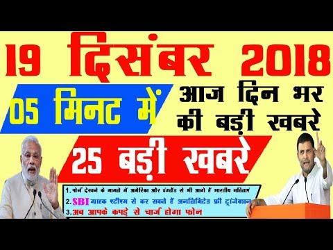 BB News : Today Breaking News ! 19 दिसम्बर 5 मिनट में दिनभर की 25 बड़ी ख़बरें PM Modi Petrol from YouTube · Duration:  8 minutes 26 seconds