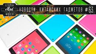 Qualcomm Snapdragon 820, Xiaomi Redmi Note 2 Pro, Xiaomi Mi Pad 2 (Новости Stupidmadworld)