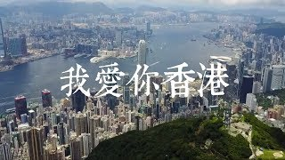 我爱你香港MV | CCTV