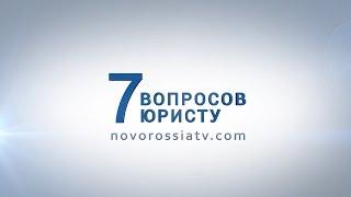 7 вопросов юристу. Виды и порядок выдачи доверенностей в ДНР