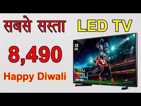 32 Inc Led TV Price 8490/-