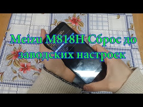 Meizu C9 (M818H) Hard Reset