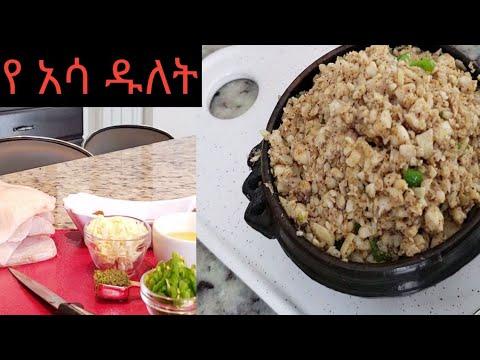 News Magazine Cooking: የአሳ ዱለት አሰራር