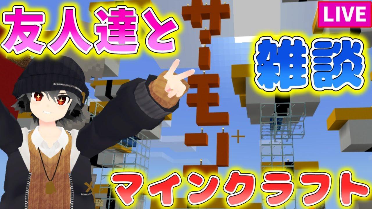 【Live】【マインクラフト】友人達とキーボードの音がうるさい雑談【非参加型】【Minecraft】
