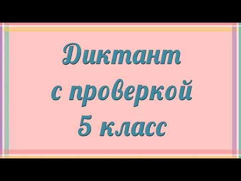 Диктант по русскому 5 класс