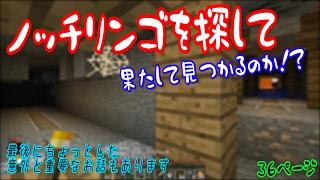 Comment ノッチリンゴどこじゃー(/・ω・)/ <リソースパック達> ◇ガラ...