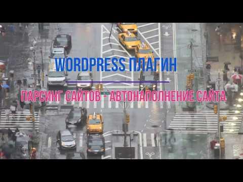 WordPress плагин парсинг сайтов  автонаполнение сайта