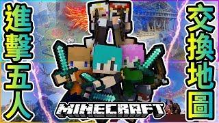 『Minecraft』冬瓜__進擊的五人-交換地圖 #咕雞酋長 冠冠 禾卯 點亮希望之光!! 解除被詛咒的地圖!! 由史以來死最多次的一次....『我的世界』