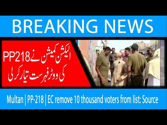 Multan | PP-218 | EC remove 10 thousand voters from list: Source | 23 February 2019 | 92NewsHD