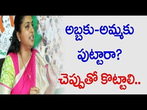 అబ్బకు అమ్మకు పుట్టారా చెప్పుతో కొట్టాలి | YSRCP MLA Roja Fires On Morphing Her Photo | Janahitam TV