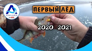 Перволедье Открытие сезона 2020 2021 Зимняя рыбалка в Иркутской области