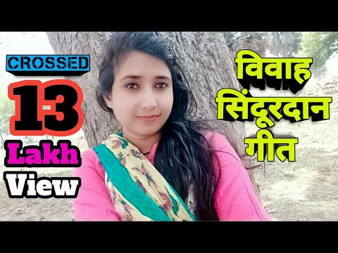 बहुत ही दर्द भरा सिंदूरदान गीत || Vivah Sindurdan Geet || Bhojpuri Vivah Geet ||Singer Rani Ragini||