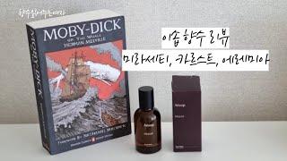 이솝 향수 리뷰 아더토피아 미라세티 카르…