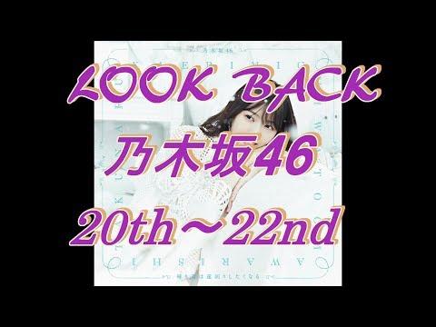 LOOK BACK 乃木坂46 20thシンクロニシティ~22nd帰り道は遠回りしたくなる 公式MVノンストップメドレー!